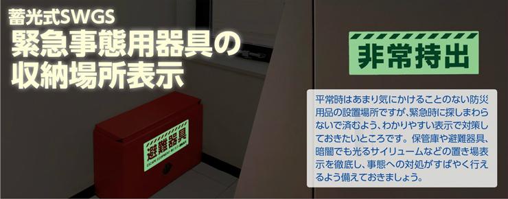 緊急事態用器具の収納場所表示