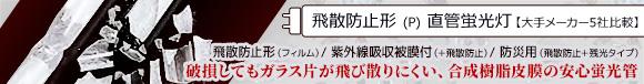 飛散防止形 (P) 直管蛍光灯 【パナソニック/東芝/三菱/日立/NEC】