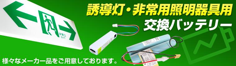 誘導灯非常灯用 交換バッテリー