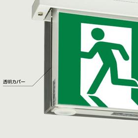 さまざまな用途に使える防水形誘導灯
