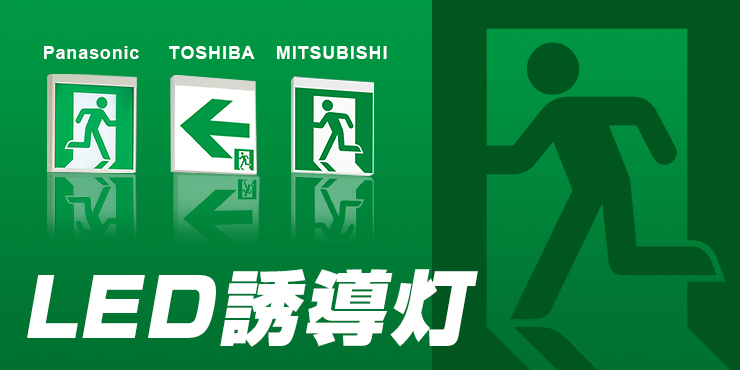LED誘導灯 Panasonic TOSHIBA MITSUBISHI