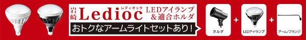 【岩崎電気】LEDioc アイランプセット