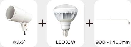 LEDiocアイランプ45W ホルダ 980〜1480mm