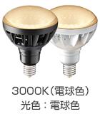 EDioc アイランプ45W 電球色
