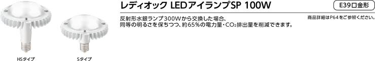 レディオックLEDアイランプSP100W