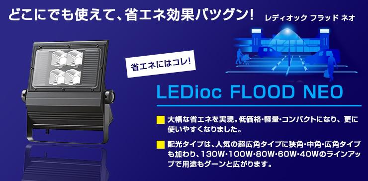 LEDioc FLOOD NEO 省エネ効果抜群!