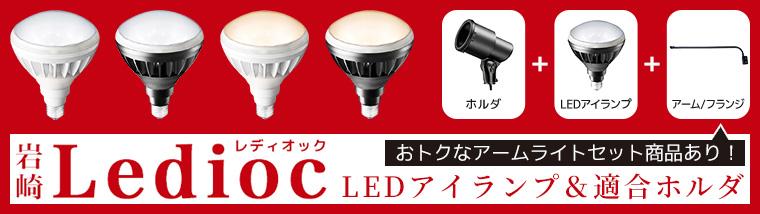 【岩崎電気】レディオック LEDアイランプ &適合ホルダ (お得なセット商品)