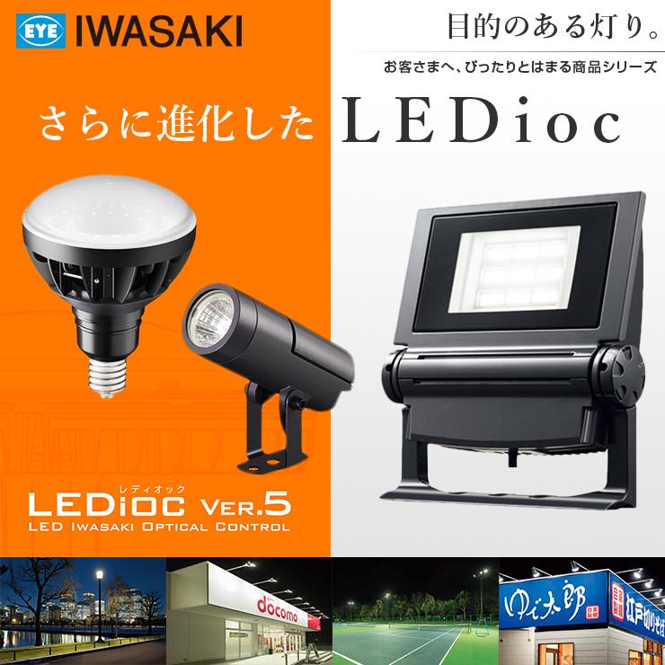 信頼の岩崎電気 レディオックシリーズ
