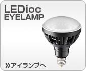 LEDioc EYELAMP