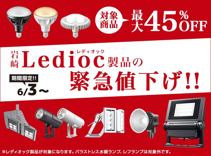 岩崎レディオック製品の緊急値下げ!最大45%OFF