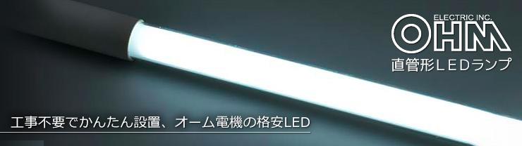 【新入荷!】工事不要&格安!オーム電機の直管形LEDランプ