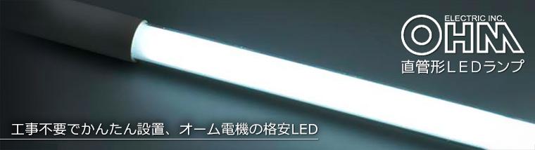 工事不要&格安!オーム電機の直管形LEDランプ特集