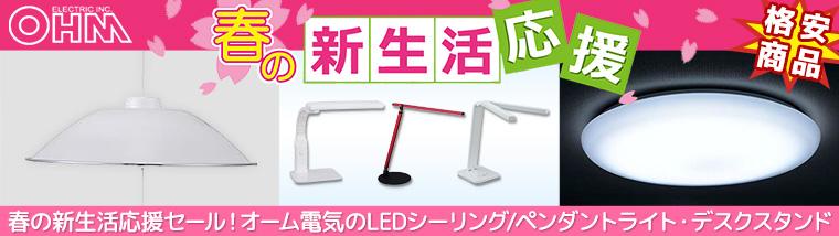 春の新生活応援セール!オーム電機LEDシーリングライト・ペンダントライト