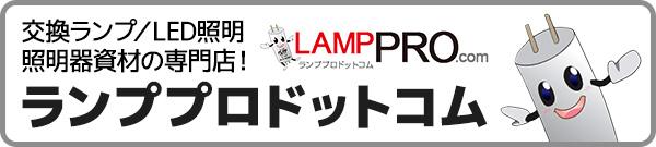 激安!【ランププロ.com】代替電球・後継蛍光灯など45000点以上!