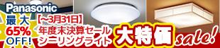 【~2018/03/31】Panasonic LEDシーリングライト年度末大決算セール!