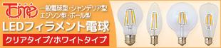 【東京メタル工業】LEDフィラメント電球【5個単位販売】特集