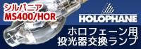 ホロフェーン用投光器交換ランプ シルバニア/MS400/HOR