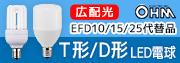 オーム電機 T形(広配光・密閉器具対応)LED電球 (EFD10/EFD15代替品)