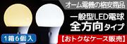 【6個セット販売】オーム電機 一般型全方向配光LED電球
