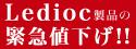 信頼の岩崎電気 さらに進化したLEDiocシリーズ