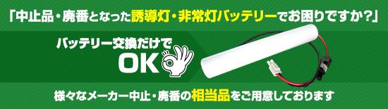 中止品・廃番となった誘導灯・非常灯バッテリーの相当品 特集!