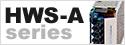 HWSシリーズ TDKラムダ ユニット型 AC-DCスイッチング電源特集!