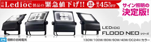 信頼の岩崎電気 レディオック フラット ネオがフルモデルチェンジ!