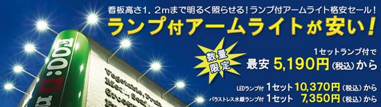 看板高さ1.2mまで明るく照らせる!ランプ付アームライト格安セール!