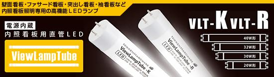ニッケンハードウェア VLTシリーズ