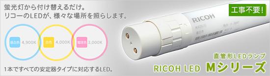 直管形LEDランプ RICOH LED Mシリーズ