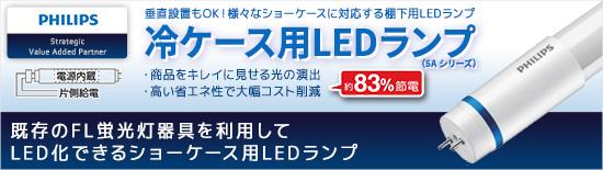 高い省エネ性で消費電力を最大約83%削減。「フィリップス 冷ケース照明(SAシリーズ)」