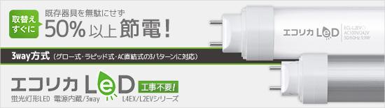 既存器具を無駄にせず50%以上削減。 エコリカLED直管ランプ 【工事不要タイプ】
