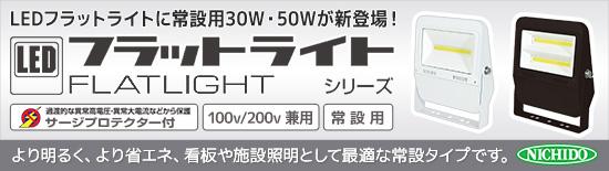 LEDフラットライトに常設用30W・50Wが新登場!日動工業 LEDフラットライト