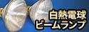 大手メーカー生産終了品の白熱ビームランプが入手可能!!