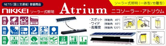 「一体型」と「分離型」のソーラー式LED照明灯。ニコソーラー・アトリウム特集