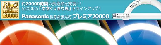 約20000時間の長寿命!Panasonic「パルックプレミア20000」特集