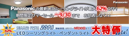 【~9/30まで】Panasonic LEDシーリングライト サマーセール!最大62%OFF!