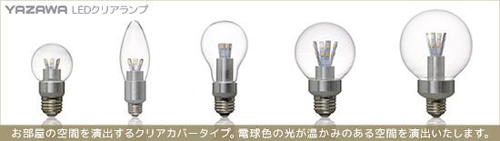 電球色の光が温かみのある空間を演出。YAZAWA LEDクリアランプシリーズ特集