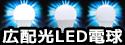 リビングやダイニングなどの照明に最適な、アイリスオーヤマ LED電球特集