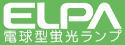 【大手メーカー生産終了品】ELPA 電球型/ボール電球型 蛍光ランプ 特集