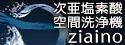 【Panasonic】次亜塩素酸 空気清浄機 Ziaino【ジアイーノ】特集