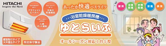 【日立】浴室乾燥暖房器 【ゆとらいふ】シリーズ 特集
