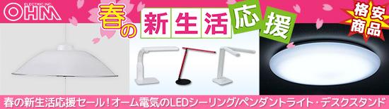 【新生活応援セール】オーム電機の格安LEDシーリングライト・ペンダントライト
