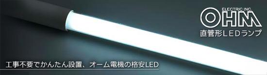 工事不要でかんたん設置!オーム電機の格安直管形LEDランプ