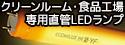 【アイリスオーヤマ】クリーンルーム・食品工場専用直管LEDランプ (紫外線カットタイプ)