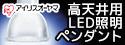 【アイリスオーヤマ】高天井用LED照明ペンダント