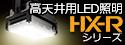軽量・省エネの新革命!アイリスオーヤマ 高天井用LED照明 HX-Rシリーズ
