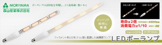 【森山産業】インテリア照明に最適なボーランプ。LEDボーランプ【 ショート/ミドル 】【 クリア/フロスト 】