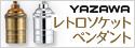 【YAZAWA】引掛けシーリングで取り付けが簡単!レトロソケットペンダントライト【ゴールド/シルバー】【スイッチ有/無 】