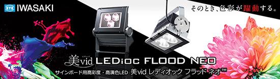 【岩崎電機】サインボード用投光器 レディオック フラッド ネオ 美vid